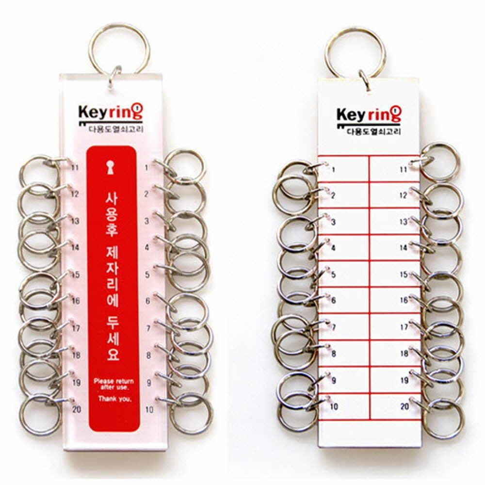[현재분류명],180822OFD0623 다용도 막대 열쇠고리 20고리,키홀더,키링,키관리,관리실,건물관리,열쇠테그,열쇠뭉치,열쇠홀더,자물쇠,열쇠링