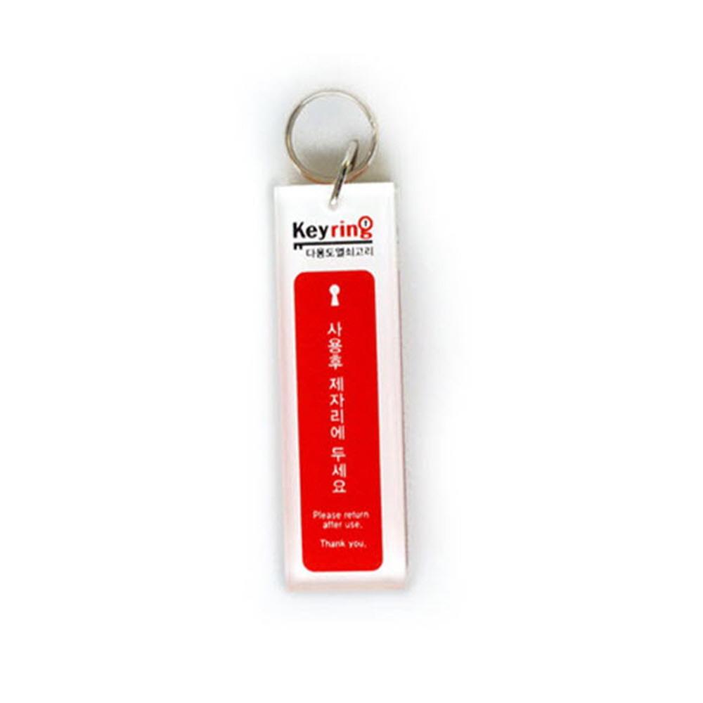 [현재분류명],180822OFD0624 막대 열쇠고리 1고리,키홀더,키링,키관리,관리실,건물관리,열쇠테그,열쇠뭉치,열쇠홀더,자물쇠,열쇠링