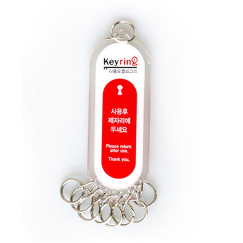 [현재분류명],180822OFD0625 막대 열쇠고리 8고리,키홀더,키링,키관리,관리실,건물관리,열쇠테그,열쇠뭉치,열쇠홀더,자물쇠,열쇠링