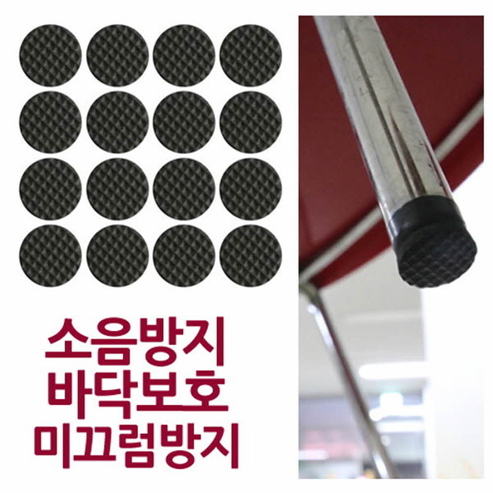 [현재분류명],( 소음방지패드 에바 원형 소 블랙 32P 지름20 ),층간소음,바닥패치,의자바닥,미끄럼방지,마루보호,테코보드,의자패치,의자깔창,의자패치,마루바닥