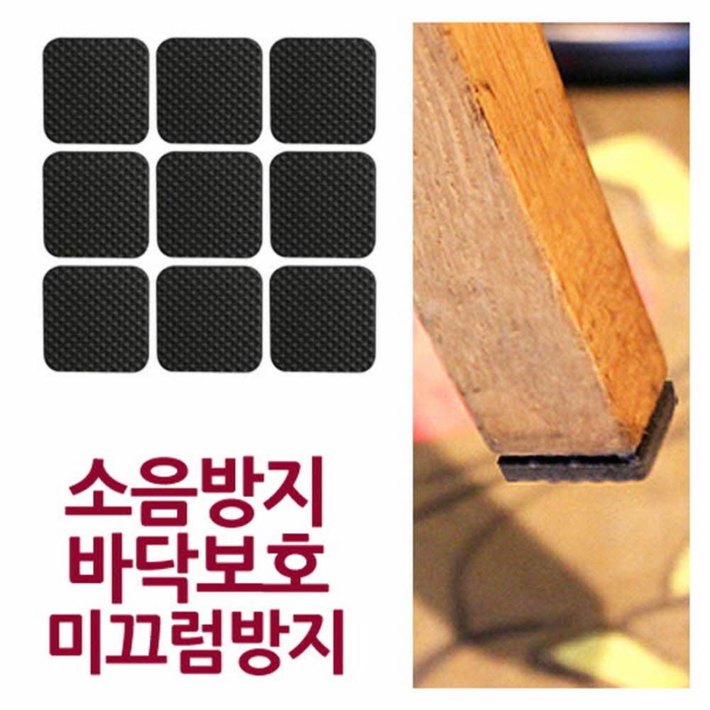 [현재분류명],( 소음방지패드 에바 사각 중 블랙 18P 30x30 ),층간소음,바닥패치,의자바닥,미끄럼방지,마루보호,테코보드,의자패치,의자깔창,의자패치,마루바닥